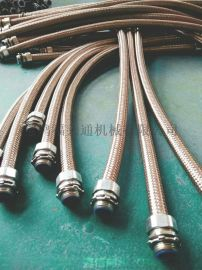 防爆304编织金属软管 福莱通304编织金属软管