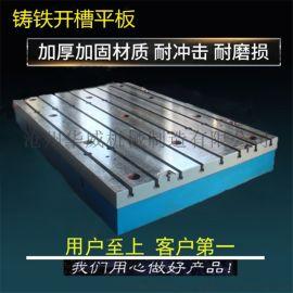 铸铁检验平台材质 铸铁平板用途 铸铁工作台生产厂家