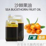 沙棘果油|植物基础油化妆品手工皂原料批发欢迎采购