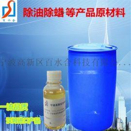 用乙二胺油酸酯做出来的万能除蜡水真的可以万能吗