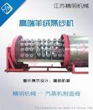 氨纶纱定型真空蒸纱机