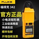 美國福祿克電流鉗形表fluke342高準銷售