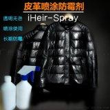 特效皮革防霉剂iHeir-Spray