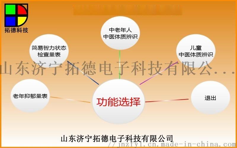 TD-TCI5000老年人中医体质辨识仪软件