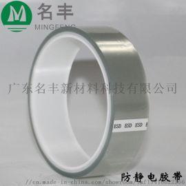 绝缘抗静电高温胶  ESD透明高温胶带
