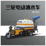 純電動三輪灑水車 新能源電動三輪灑水霧炮車