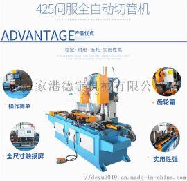供应425全自动切管机 数控切管机高速无毛刺气动切管机