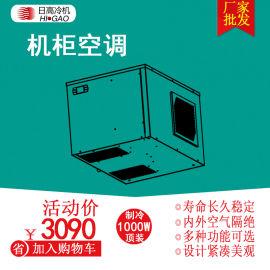 服务器降温空调_企业机柜散热冷气机_数据机柜空调