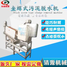 清源直销加工 叠螺式污泥脱水机 小型污泥脱水机