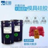 食品级模具硅环保级硅胶材料专门用于食品的模具硅胶