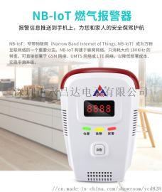 NB-IOT民用燃气报警器,无线联网智能监控