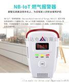 NB-IOT民用燃氣報警器,無線聯網智慧監控