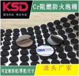 青島CR泡棉衝型,防火CR泡棉,CR泡棉墊圈