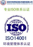 ISO14001体系认证办理的流程有哪些