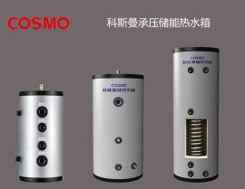 科斯曼标准缓冲承压储能热水箱 厂家水箱 可定制水箱