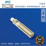 光電感測器 FFR3/BN-1E 用於惡劣環境