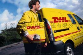 东莞DHL快递:东莞DHL快递寄送到澳大利亚服务