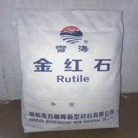 雪海钛业钛白粉 交通标线钛白粉 R-588钛白粉