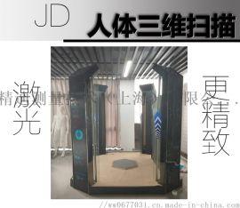 激光人体3D扫描仪,精致人体模型