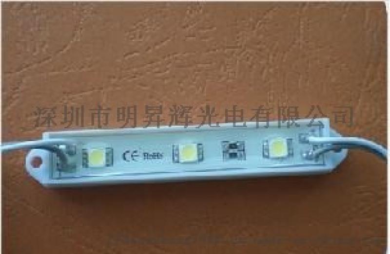 发光字5050三灯贴片模组