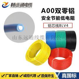 厂家直销电线电缆 国标足米铝芯线BLV 4 6 10 16 25平方塑铝线 铝塑线