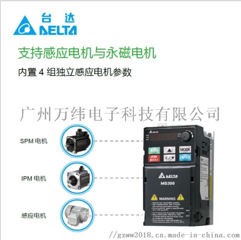 台达3.7KW变频器VFD9A0MS43ANSAA