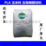 玉米料粉 生物环保降解粉末