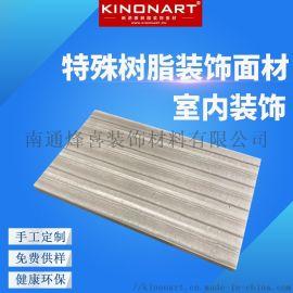 kinonart酒店装饰纹理板 人造树脂装饰面板