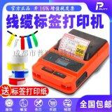 普贴51DC线缆标签热敏商品标签机刀型防水通讯光纤