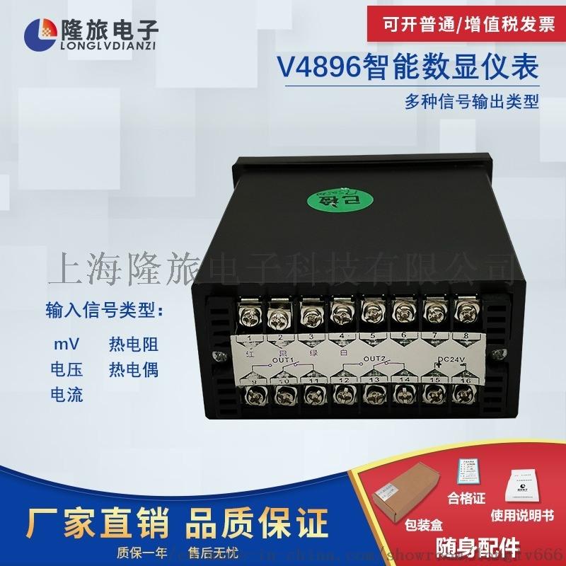 V4896智能数显仪表