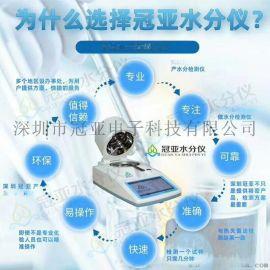 膨化食品卤素快速水分检测仪