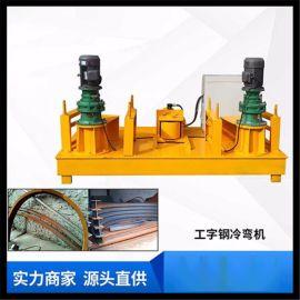 浙江舟山工字钢弯曲机/槽钢弯曲机多少钱一台