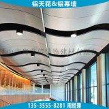 影院吊頂弧形穿孔鋁天花造型 微孔吸音弧形鋁板天花
