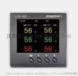 无线测温装置LOT-WT