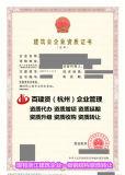杭州市电子与智能化工程资质代办诚信品牌