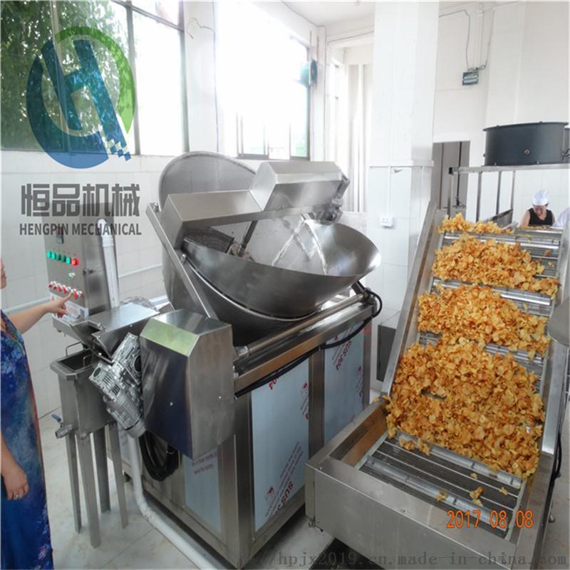 自动刮渣薯条油炸锅  自动搅拌薯片油炸机器