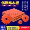 電木板加工橘紅色電木板零切防靜電黑色電木板