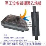 军工设备含硼板A屏蔽X射线含硼聚乙烯板吸收辐射