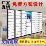 北京智能文件交互柜厂家 智能公文交换柜哪里