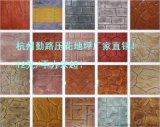 什麼是彩色壓印地面、景觀藝術地坪