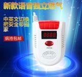 语音燃气报警器|液晶浓度显示燃气探测器|高灵敏燃气报警器