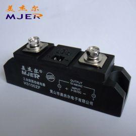 工业级固态继电器组合 散热器 散热底座 H3100ZF 工业100A 厂家直销 质保