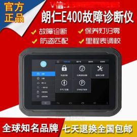 通道908/905汽车诊断检测解码仪器元征X431朗仁E400PRO检测电脑仪