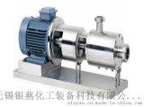无锡银燕高剪切管线式乳化泵 均质乳化机 混合乳化机