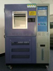 厂家直供小型高低温试验箱-40度湿热交变实验箱