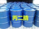供应优质国标丙二腈 山东丙二腈生产厂家现货