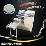 烤鸭饼机 鸭舌饼生产线 自动春卷饼机