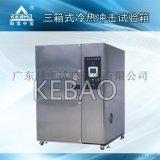 高低温冲击箱 冷热冲击箱 高低温冷热冲击试验箱