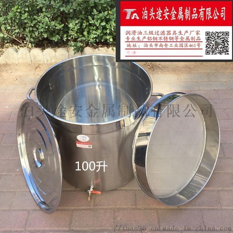 润滑油专用304不锈钢三级过滤油壶50升过滤油桶
