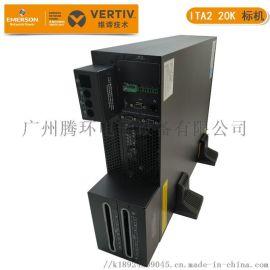 邵阳UPS艾默生20K电信通信数据机房三进三出